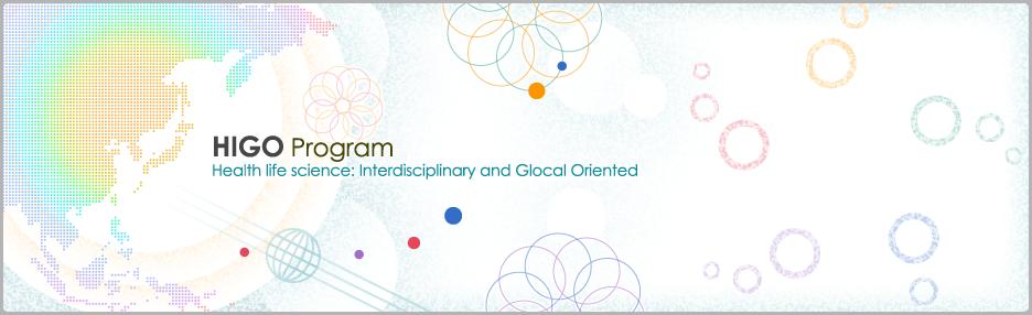 HIGO program Health life science:Interdisciplinary and Glocal Oriented