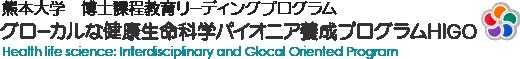 熊本大学 博士課程教育リーディングプログラム グローカルな健康生命科学パイオニア養成プログラムHIGO
